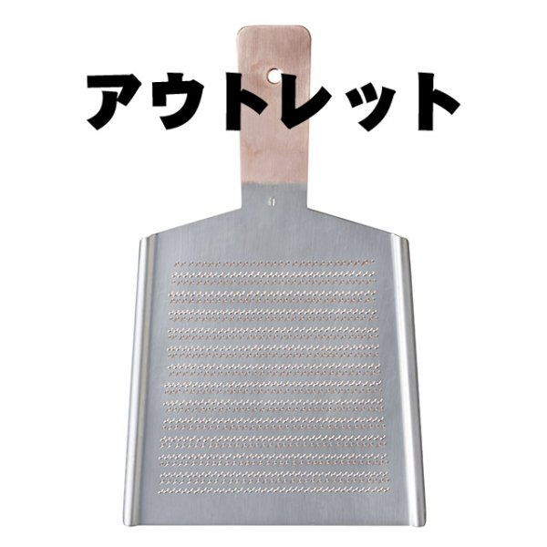 画像1: アウトレット品 純銅製 おろし金・平型 (1)